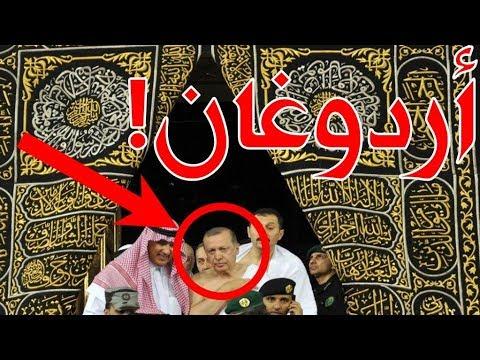 ماذا فعل أردوغان حتى استطاع الصلاة بداخل الكعبة؟! ومن هم الرؤساء الذين دخلوا الى داخل الكعبة؟