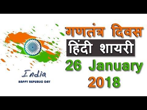 Republic Day Shayari In Hindi || गणतंत्र दिवस पर शायरी || 26 January 2018
