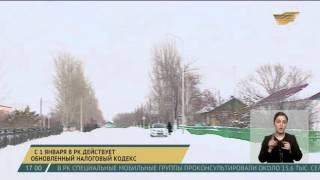 С 1 января в РК действует обновленный Налоговый кодекс(Доходы казахстанских бизнесменов, полученные за рубежом, теперь тоже облагаются налогами. Норма распростр..., 2016-01-04T11:33:36.000Z)