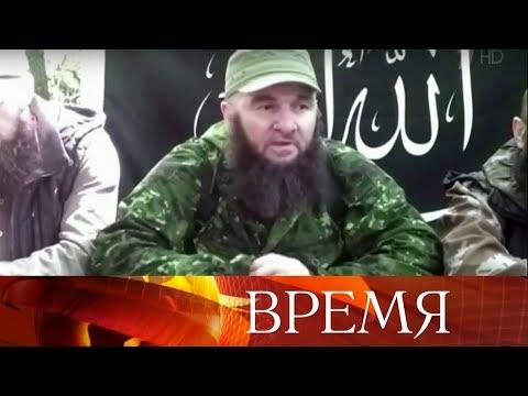 НаСеверном Кавказе нашли останки главаря террористов Доку Умарова.