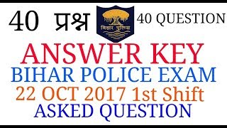 Bihar police constable exam 22 Oct 2017 ko puchhe gye question ASKED QUEATION BIHAR POLICE ANSWERKEY