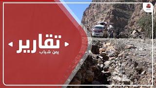 طريق الهيجة العبد .. أضرار الأمطار وتوقف الصيانة يهدد حياة سكان تعز
