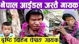 नेपाल आईडलको भन्दा मिठो आवाज, दृष्टिविहिन चेपाङ्गको बबाल कला Blind Chepang Singer