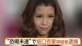 坂口杏里さんが「恐喝未遂容疑」で逮捕! 金に翻弄された悲しき人生とは...