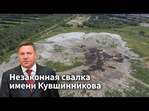 Незаконная свалка имени Кувшинникова