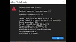 Ошибка компиляции фильма в Adobe Premiere СС 2018 как исправить?