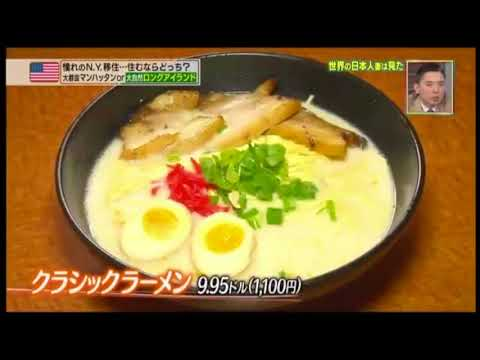 Slurp and Port Jefferson featured in a Japanese TV show