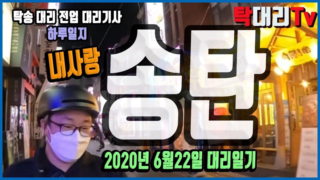 대리기사 콜 포인트 내사랑 송탄 / 2020년 6월 22일 대리일지 / 탁송 대리 살아가기 RD70