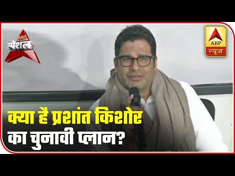 Post JDU Eviction, What Is Prashant Kishor's Bihar Plan? | ABP Special | ABP News