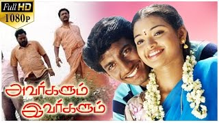 Avargalum Ivargalum (அவர்களும் இவர்களும் ) 2011 Tamil Full Movie - Bharathi, Swetha