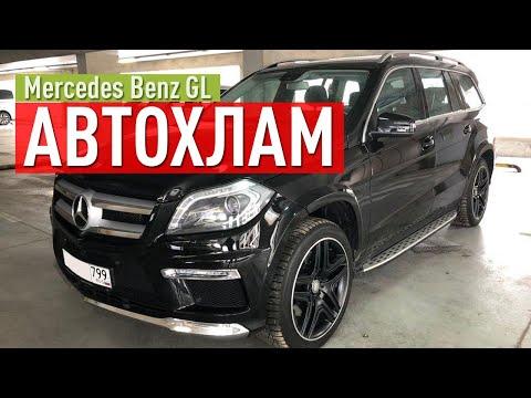 """Mercedes Benz GL 350d за 2 млн. АВТОХЛАМ с """"минимальным"""" пробегом!"""