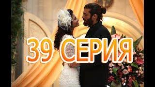 РАННЯЯ ПТАШКА описание 39 серии турецкого сериала на русском языке, дата выхода