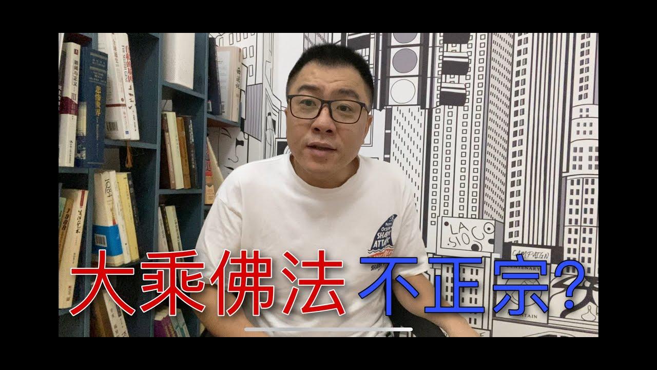 大乘佛教不正宗吗?中国人为什么崇古?坚持自己和否定自己,哪个更牛?