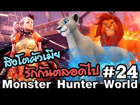 Monster Hunter World #24 : สิงโตผัวเมีย รักกันตลอดไป!? thumbnail