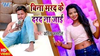 #Video - बिना मरद के दरद ना जाई I #Amit Anmol I Bina Marad Ke Darad Na Jayi I 2020 Bhojpuri Song