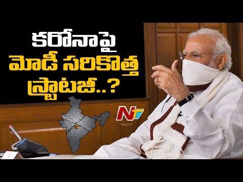Will PM Modi Implement New Lockdown Strategy?    Lockdown Extension    NTV