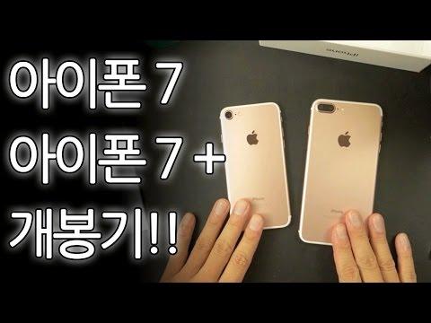 애플 아이폰 7과 아이폰 7 +(플러스)�