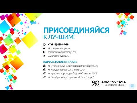 ArmenyCasa Москва. Больше, чем танцы!