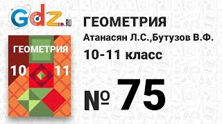 № 75 - Геометрия 10-11 класс Атанасян