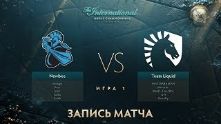 Newbee vs Liquid, The International 2017, ГРАНДФИНАЛ, Игра 1