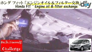 ホンダ フィット 「エンジンオイル&フィルター交換」 /Honda FIT