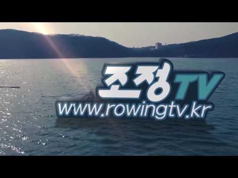 Let Me Introduce Myself! Rowing TV!(조정TV)