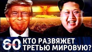 60 минут. Конфликт между США и КНДР на пределе: к чему готовятся американцы? От 16.10.17