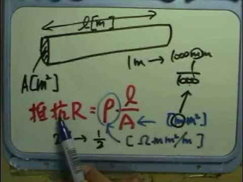 抵抗率 第2種電気工事士筆記試験対策 電気理論