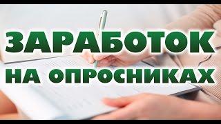 PAIDVIEWPOINT ОПРОСНИК ВЫВОД +$25 ЗА КАЖДОГО ПРИГЛАШЕННОГО ДРУГА 2016
