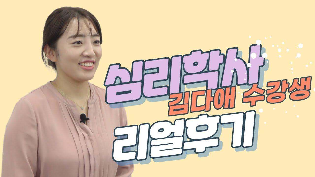 심리학 학사과정 김다애 수강생 리얼후기_썸네일