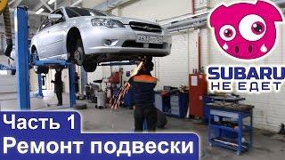 Subaru НЕ ЕДЕТ. Часть 1. Ремонт подвески.(, 2015-10-05T06:27:15.000Z)