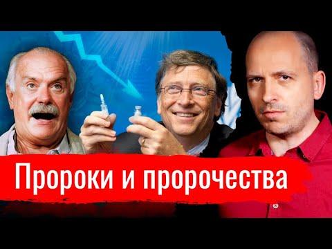 Пророки и пророчества. Константин Сёмин // АгитПроп 25.05.2020