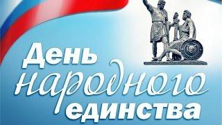 4 ноября   День воинской славы России — День народного единства