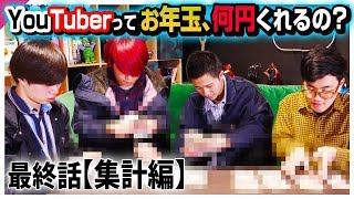 【集計編】大物YouTuberに、お年玉もらえるまで帰れま10!! thumbnail