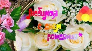 С Днем рождения Красивые Поздравления любимой жене от мужа Поздравить красиво Видео открытки #gluser