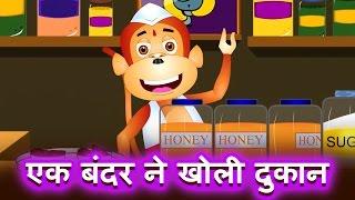 Ek Bandar ne Kholi Dukan | Hindi Nursery Rhymes and Hindi Kids Songs | TinyDreams