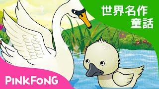 【日本語字幕付き】 The Ugly Duckling | みにくいアヒルの子 英語版 | 世界名作童話 | ピンクフォン英語童話