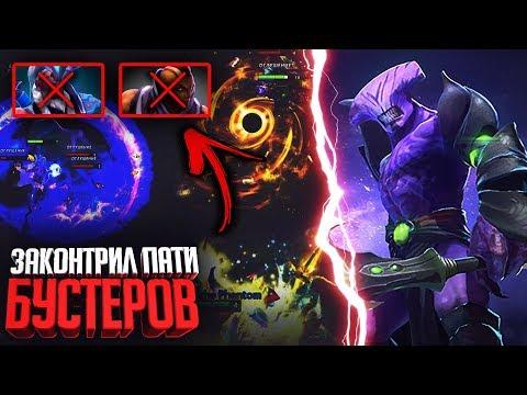 видео: ВОЙД ЗАКОНТРИЛ ПАТИ БУСТЕРОВ