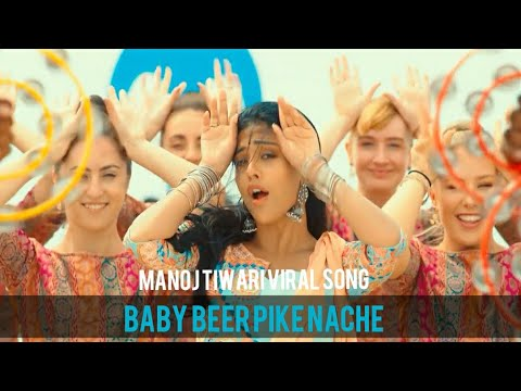 Baby Beer Pi Ke Nache Manoj Tiwari Song Desi Edit