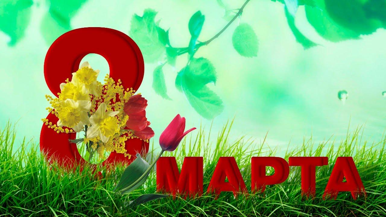 Слайды на 8 марта с поздравлениями