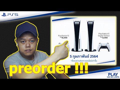 วิธีสั่ง sony PS5 preorder ในเวป sony thai พร้อมโคตส่วนลด 1000 บาท