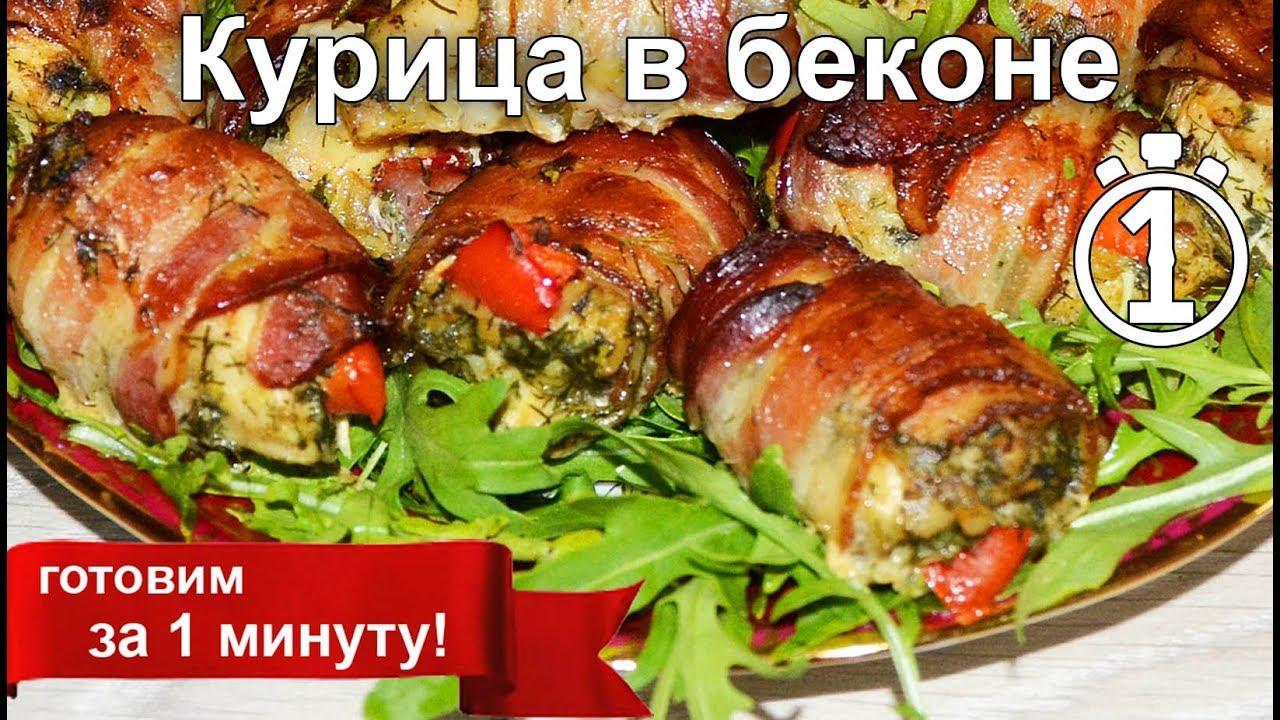 Куриная грудка в беконе на сковороде