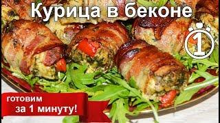 Рецепты за минуту! Запечённые рулеты из бекона с куриным филе. Рулеты из бекона с начинкой.