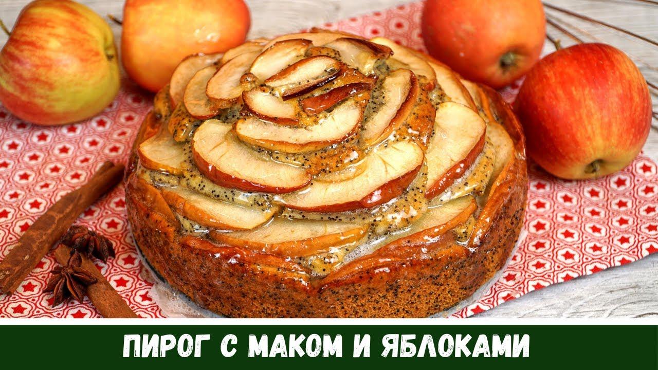Пирог с Маком и Яблоками