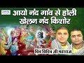 Download आयो नंदगांव से होली खेलन - Beautiful Krishna Holi Bhajan - Chitra Vichitra Ji Maharaj #Saawariya MP3 song and Music Video