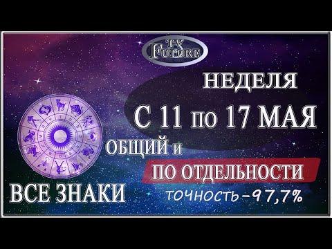 ТОЧНЫЙ Гороскоп на НЕДЕЛЮ с 11 по 17 МАЯ 2020 года