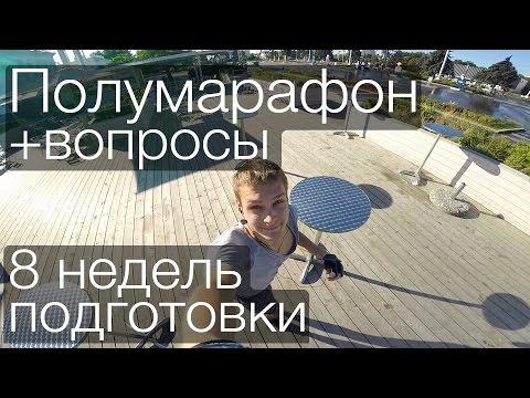 Московский полумарафон 2016 / Moscow half marathonиз YouTube · Длительность: 9 мин27 с