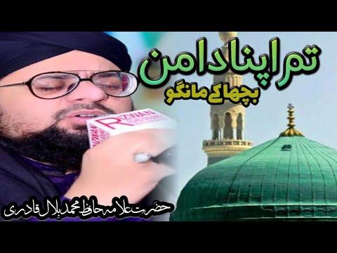 Huzoor Dengey By Allama Hafiz Bilal Qadri