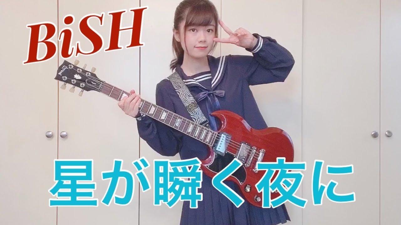 BiSH BiSH-星が瞬く夜に- 弾いてみた - YouTube