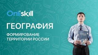 География 8 класс: Формирование территории России